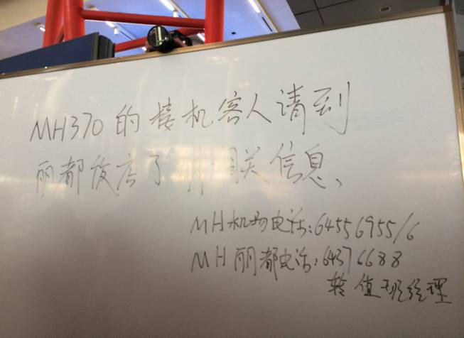 (140308) -- BEIJING, March 8, 2014 (Xinhua) -- Photo taken on March 8, 2014 shows an notification for family members of passengers aboard flight MH370 of Malaysia Airlines is delayed, at Beijing Capital International Airport in Beijing, China. A Malaysian passenger plane carrying 239 people, including 227 passengers and 12 crew members, has lost contact with air traffic control after leaving Malaysia's capital Kuala Lumpur, the carrier said Saturday. Chinese aviation authorities have confirmed that there were around  160 Chinese nationals aboard the plane. The facility of Beijing Capital International Airport has activated an emergency response system. (Xinhua/Luo Xiaoguang) (cjq)